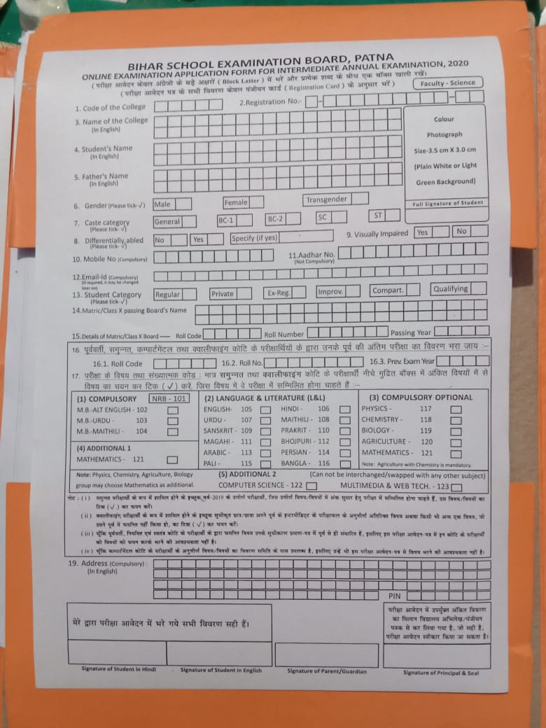 Examination form for IA/ISC 2020